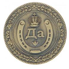 Монета ответов «ДаНетка»
