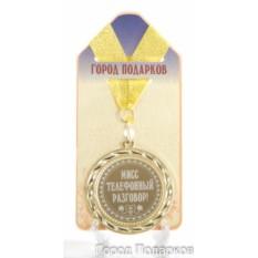 Подарочная медаль Мисс телефонный разговор