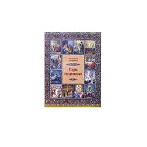 Книга «Царь Иудейский»