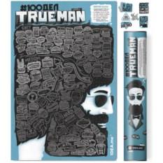 Стиральный скретч постер 100 дел True Man Edition