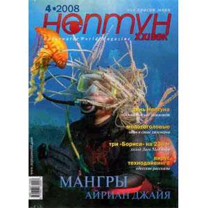 Журнал: Нептун XXI век № 4/2008г. с диском