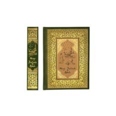 Книга «Омар Хайям»