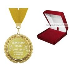 Медаль Дорогому тестю на свадьбу