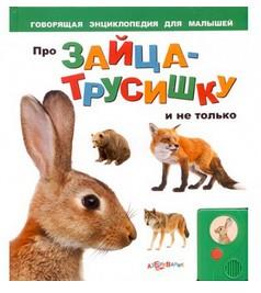 Говорящая книга Про зайца-трусишку и не только