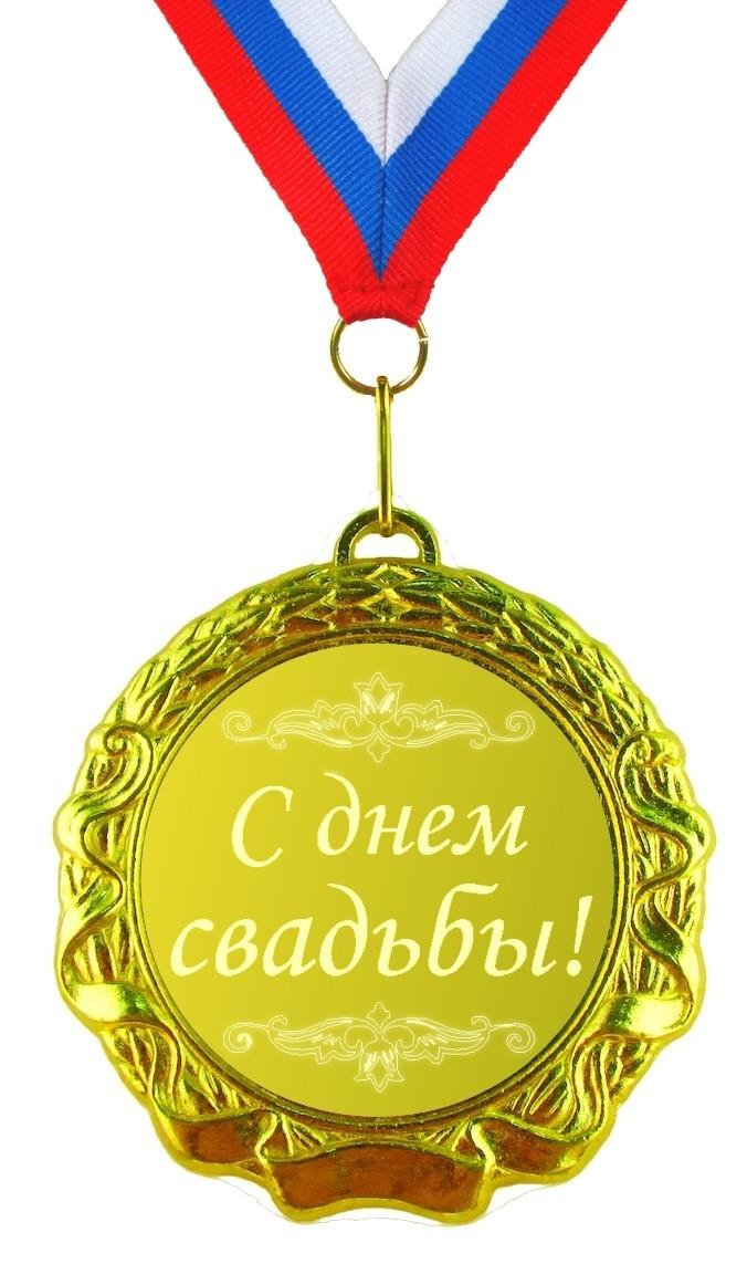 Медаль «С Днем свадьбы»