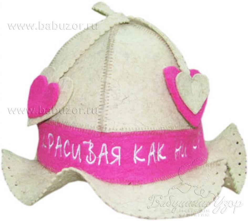 Красивая Как Ни Крути! шапка банная