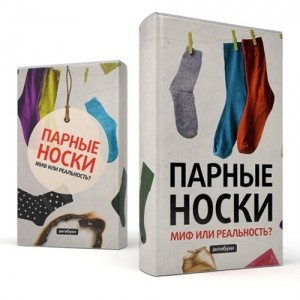 Антибука Парные носки