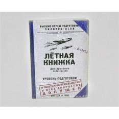 Обложка для водительских документов «Летная книжка»