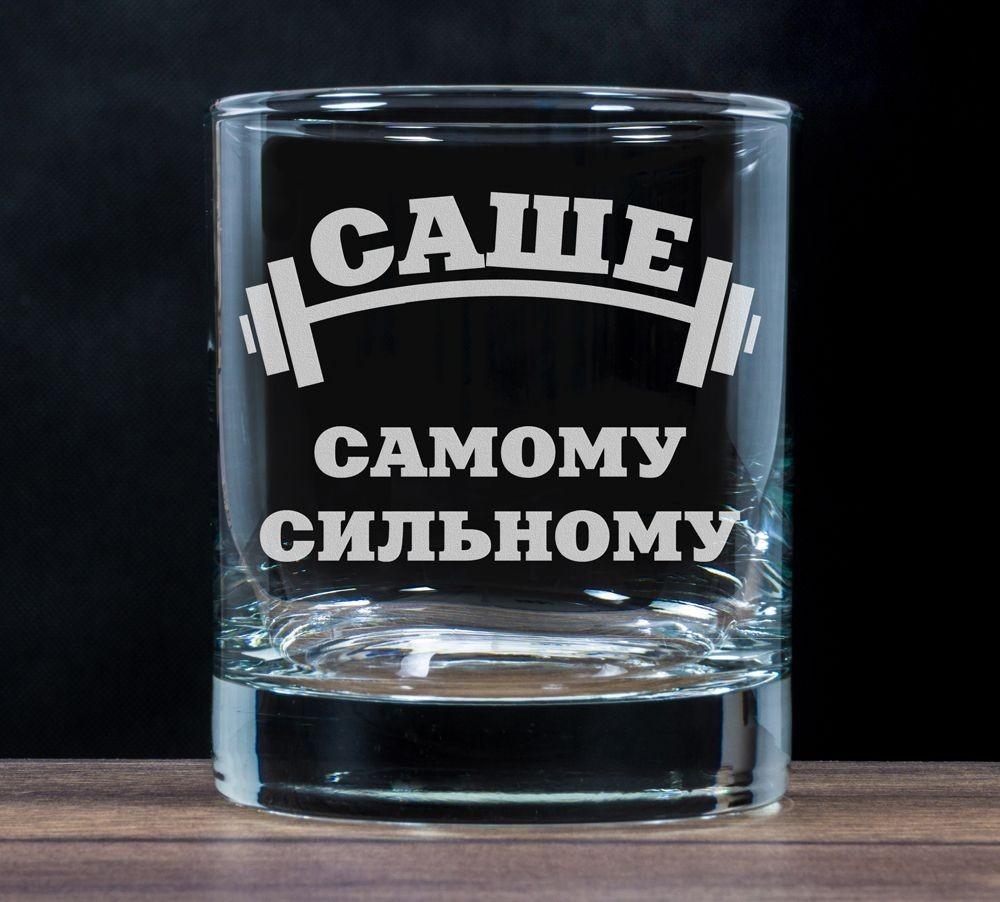 Бокал для виски Самому сильному