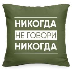 Декоративная подушка с цитатой Никогда не говори никогда