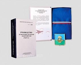 Книга-шкатулка «Руководство ВДВ»