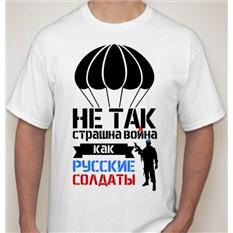 Мужская футболка Не так страшна война