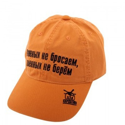 Бейсболка оранжевая с надписью Раненых не бросаем, пленных не берем