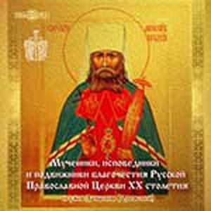 cd книга мученики РПЦ ХХ в.