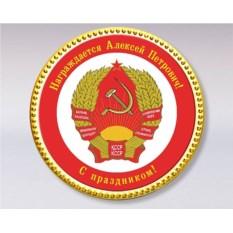 Именная шоколадная медаль «Герб Казахской ССР»