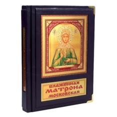 Книга Блаженная Матрона Московская
