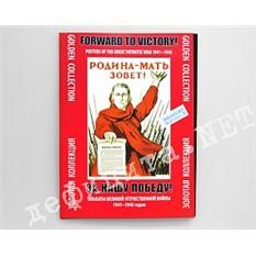Набор советских военных плакатов «За нашу Победу!»