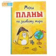 Ежедневник Мои планы по захвату мира