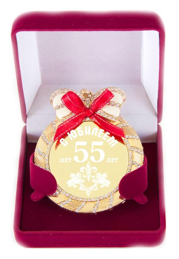 Медаль на цепочке С Юбилеем 55 лет