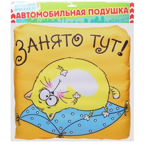 Автомобильная подушка «Занято тут!»