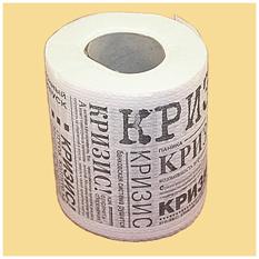 Прикольная туалетная бумага «Кризис»