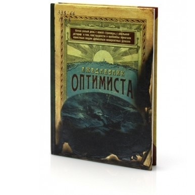 Ежедневник «Оптимист»