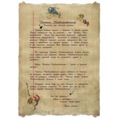 Поздравление для учителя на пергаменте, багет