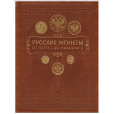 Энциклопедия Русские монеты от Петра I до Николая II