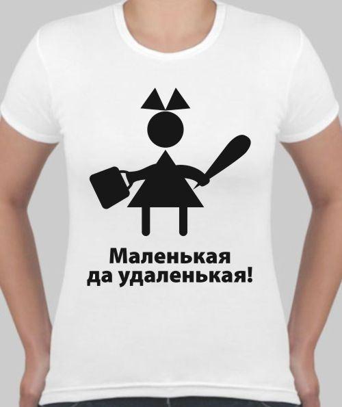 Женская футболка Маленькая, да удаленькая