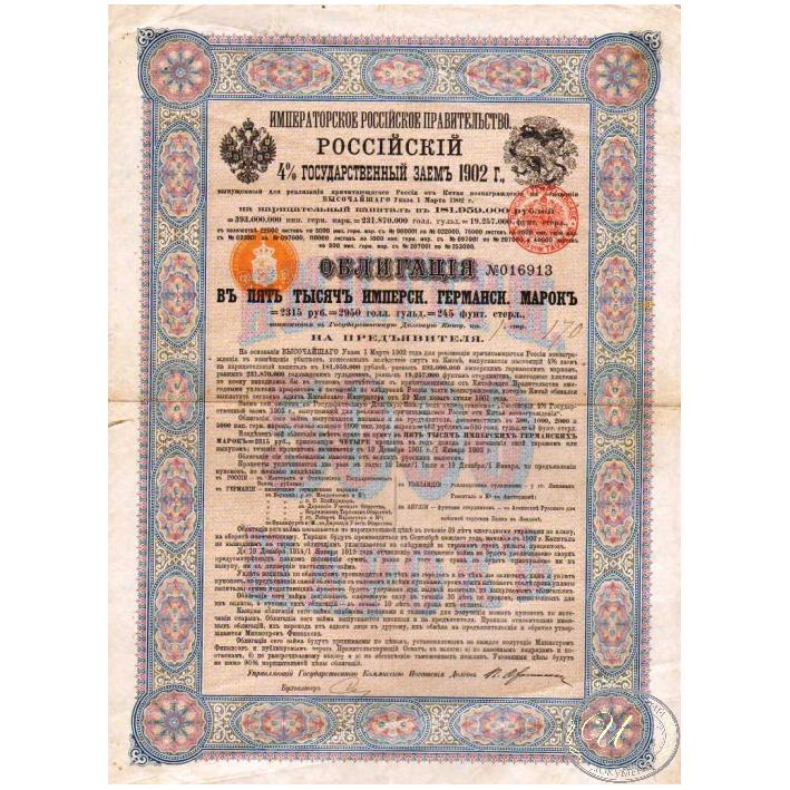 Российский 4% Государственный заем 1902 года