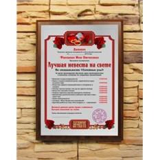 Подарочный диплом Лучшая невеста на свете