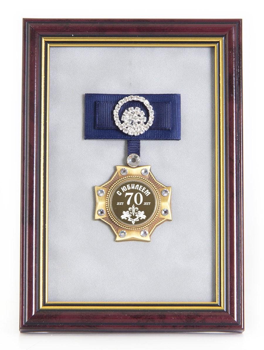 Орден С Юбилеем 70 лет