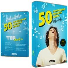 Антибук «50 прикольных мелодий храпа»