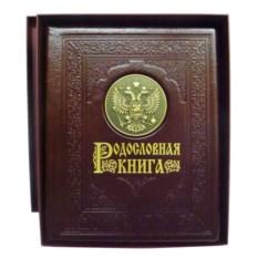 Коричневая родословная книга с гербом