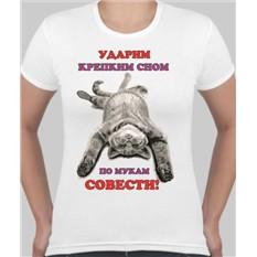 Женская футболка Ударим крепким сном