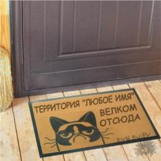 Именной коврик для двери Велком отсюда