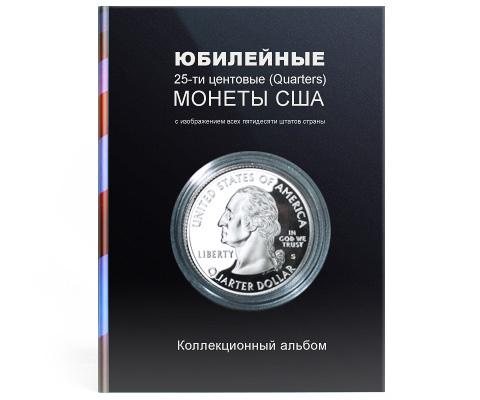 «Четвертаки». Юбилейные монеты США