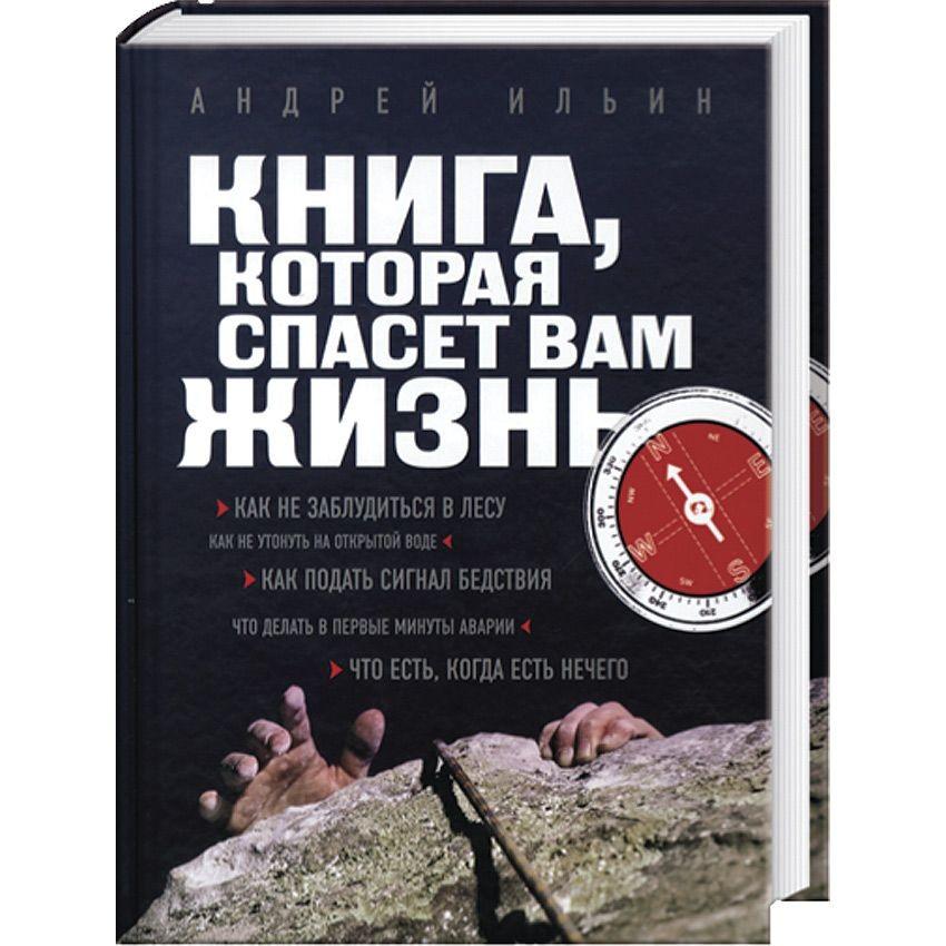 Книга Книга, которая спасет вам жизнь