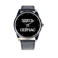 Наручные часы «Здесь и сейчас»