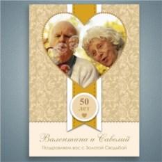Постер на стену Золотая свадьба