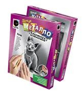 Набор для творчества Металлопластика. Котик