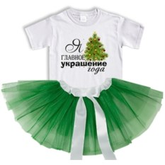 Зеленый набор Я главное украшение года
