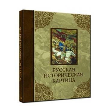П.Попов, В.Маторин «Русская историческая картина»