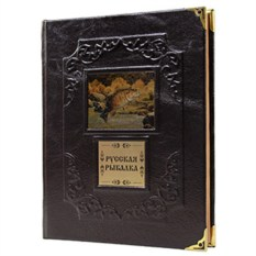 Подарочная книга Русская рыбалка