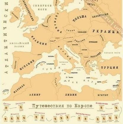 Карта «План покорения Европы»