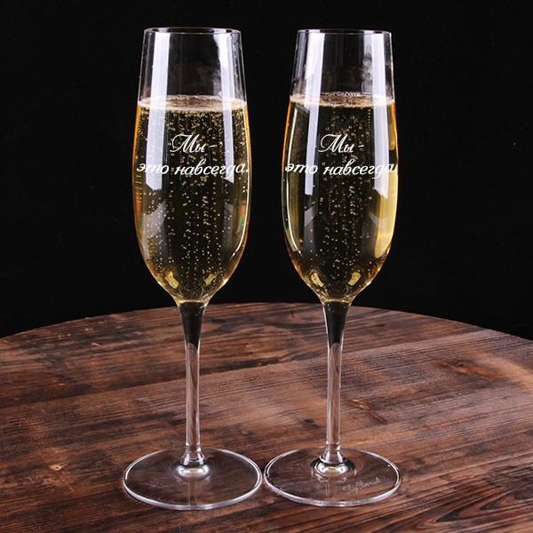 Пара бокалов для шампанского  «Брызги шампанского»