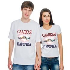Парные футболки Самая сладкая парочка