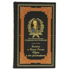 Книга Великая и Малая Россия. Труды и дни фельдмаршала