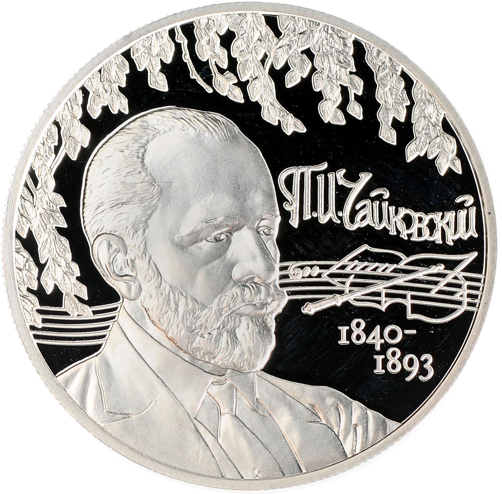 Монета 2 рубля 2015 ММД Композитор П.И. Чайковский