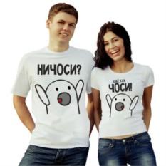 Парные футболки Ничоси? еще как чоси!
